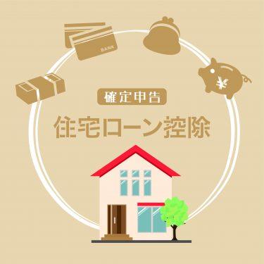 マイホームの購入・売却に関する税金 その2(住宅ローン控除)
