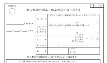個人事業を開業したときの税務署への提出書類 その1(開業届出書など)