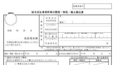 個人事業を開業したときの税務署への提出書類 その2(給与支払事務所等の開設届出書など)