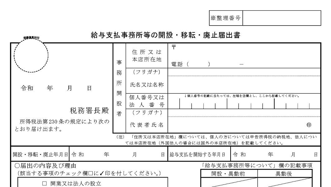 個人事業を開業したときの税務署への提出書類 その2