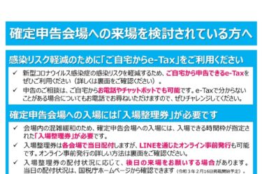 【令和2年分 確定申告】新型コロナウィルスに関する税制上の措置など