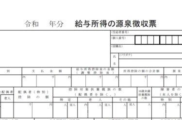 【令和2年分 確定申告】給与所得者で確定申告が必要な場合